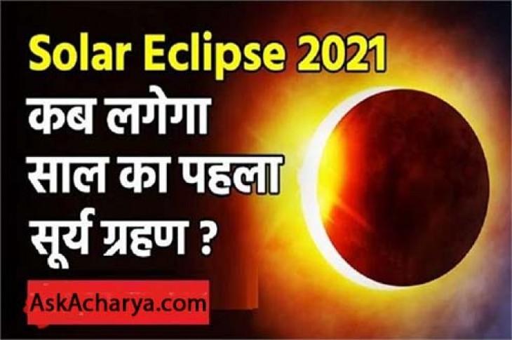 सूर्य ग्रहण 2021